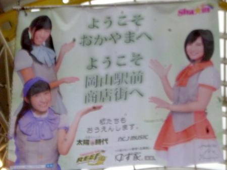 598赤穂から岡山へ13.JPG