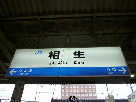 598赤穂から岡山へ3.JPG