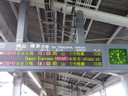 598赤穂から岡山へ6.JPG