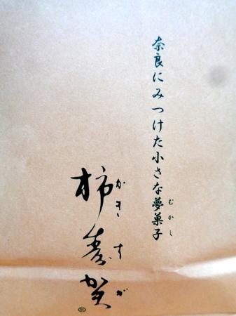 636柿寿賀3.JPG