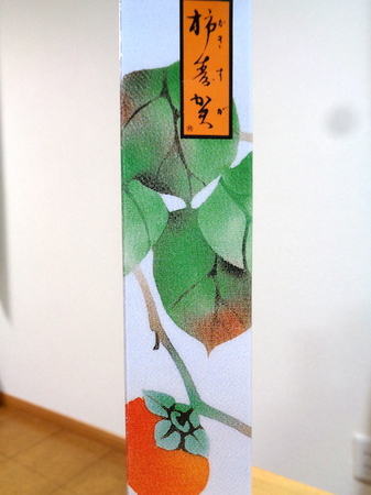 636柿寿賀5.JPG