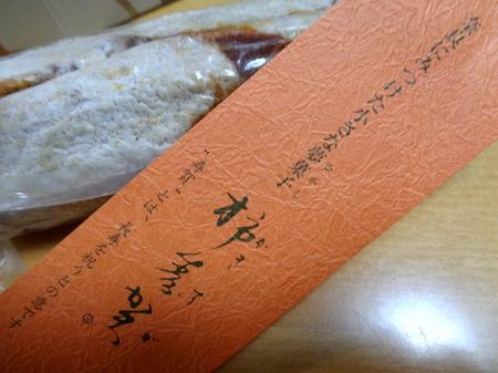 636柿寿賀8.JPG