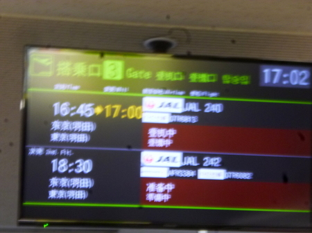 638岡山−羽田3.JPG