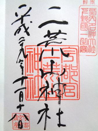 705東京から宇都宮1.JPG