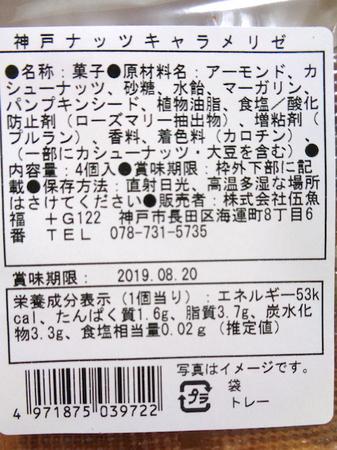 716土産7.JPG