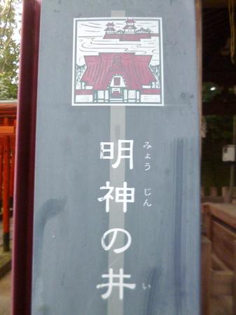 725二荒山神社17.JPG