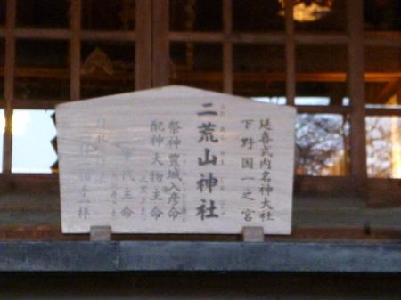 725二荒山神社6.JPG