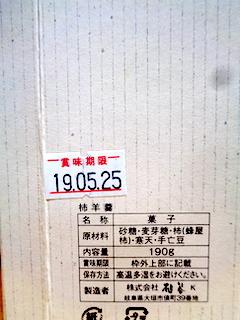 725法事6.JPG