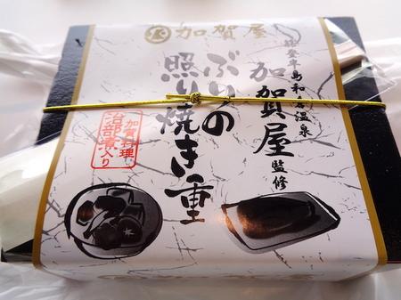 729空弁ー伊丹へ4.JPG