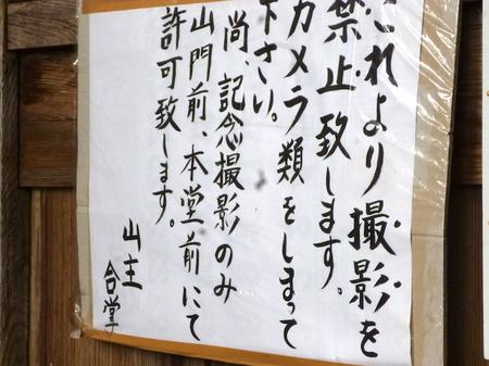 752羅漢寺1.JPG