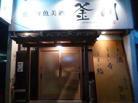 769夕食1.JPG