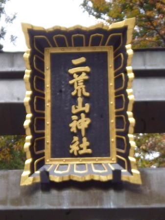 826二荒神社13.JPG
