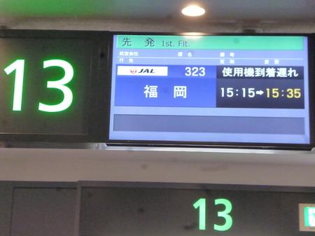 851羽田−福岡2.JPG