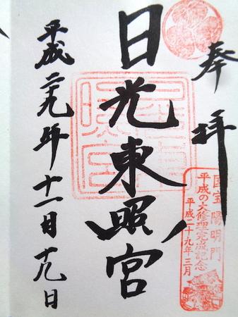 865日光東照宮20.JPG