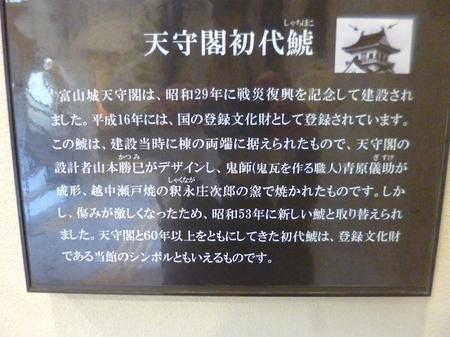 870富山13.JPG