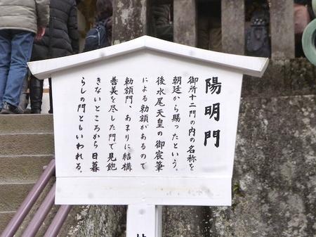 884日光東照宮13.JPG
