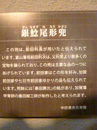 887富山10.JPG