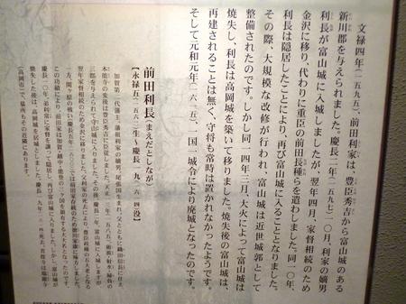 887富山9.JPG