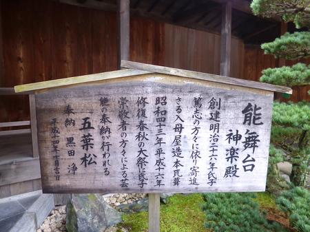 890阿智神社7.JPG