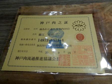 895夕食12.JPG
