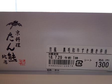 897空弁4.JPG