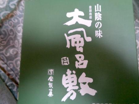899お土産3.JPG