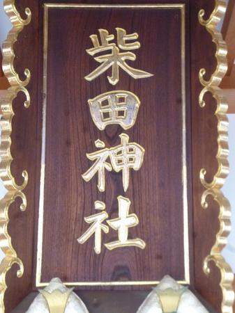 921柴田神社12.JPG