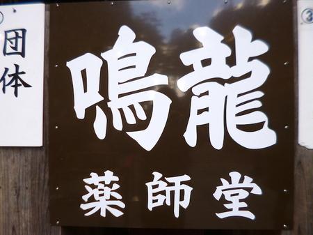 945日光東照宮11.JPG