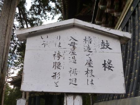945日光東照宮9.JPG