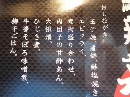 972空弁7.JPG