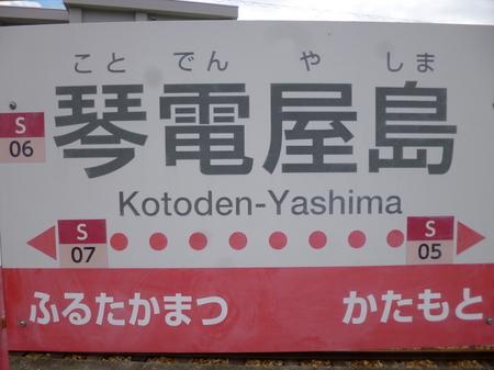 981瑠璃宝の池・琴電屋島9.JPG